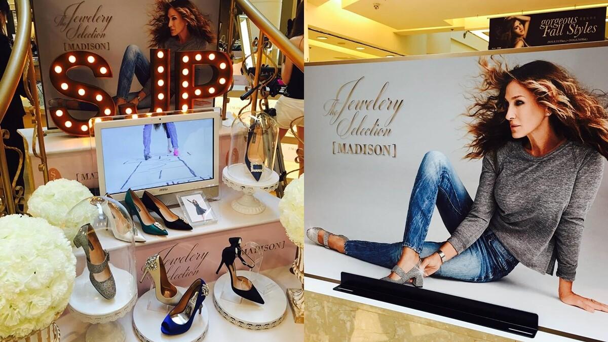 《慾望城市》迷必收藏!凱莉的高跟鞋SJP台灣買得到