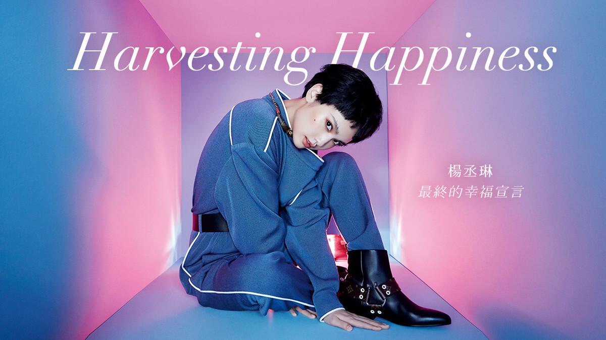 楊丞琳,最終的幸福宣言