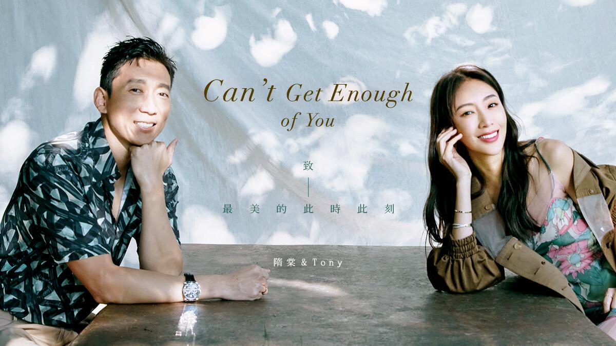 隋棠&Tony——致,最美的此時此刻