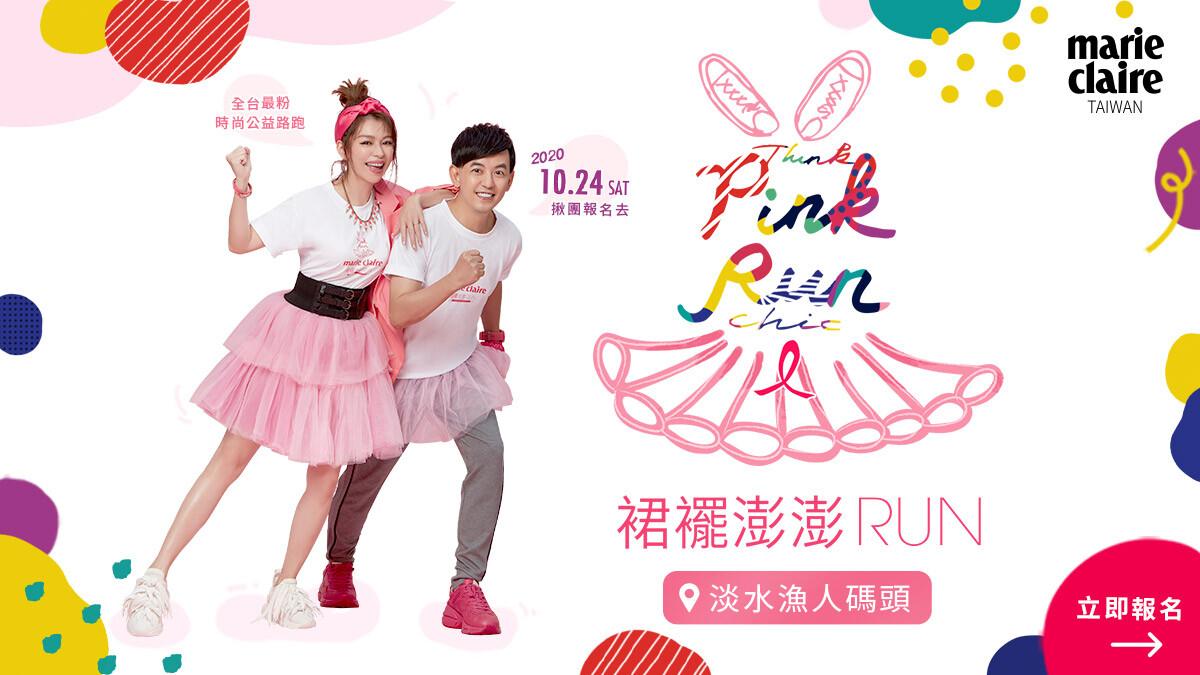 第六屆裙襬澎澎RUN 立即報名-2