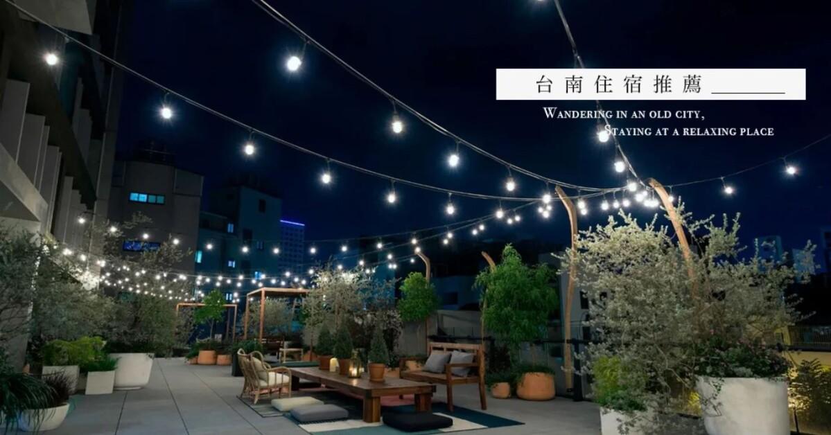 2020台南六家人氣住宿飯店推薦!全新概念旅館放鬆度假去~