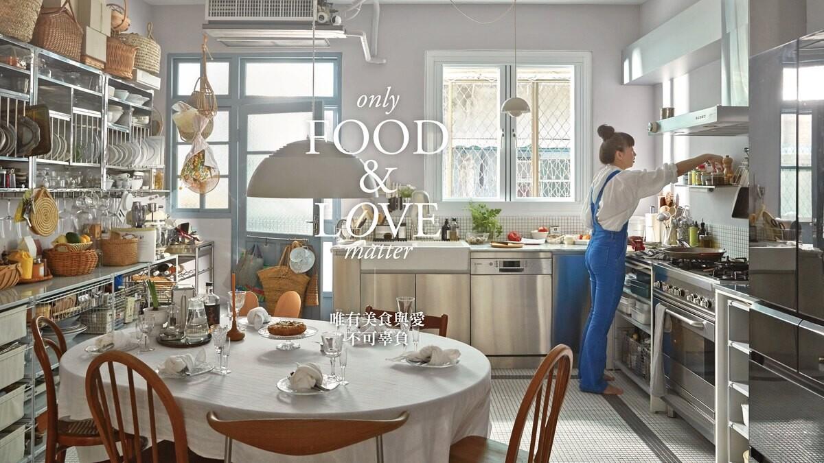 非典型的絕美廚房 | Grace:「廚房應該就是可以跟喜歡的人分享快樂的地方。」