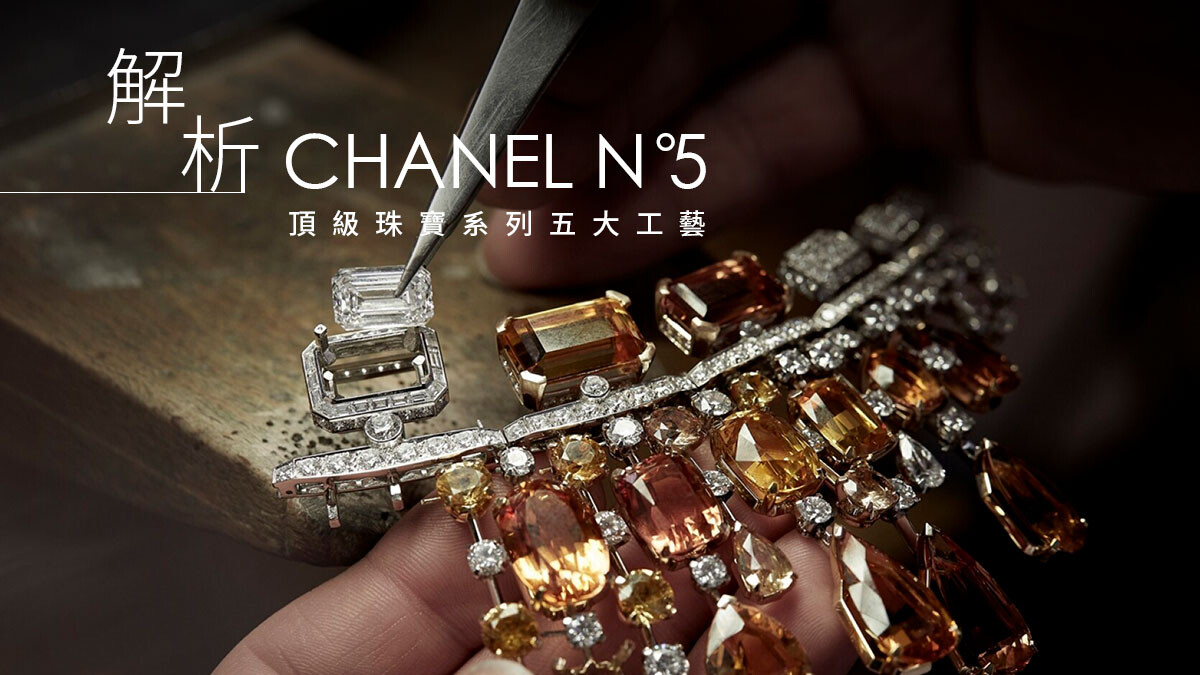 解析Chanel N°5 頂級珠寶系列5大工藝