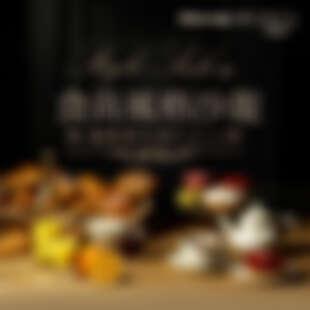 Marie ClaireX PAUL 法式生活美學  食尚風格沙龍