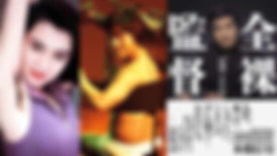 第2季確認!「我喜歡愛愛沒有錯,腋毛就是我的美!」《AV帝王》精彩絕倫的日本成人片演進史~