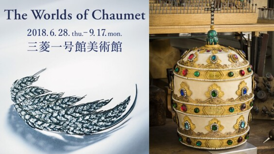 透過The Worlds of Chaumet展覽,帶你一探自1780年的藝術收藏與珍藏設計!