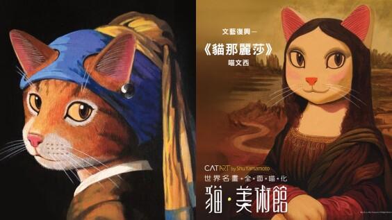 《貓美術館–CAT ART世界名畫展》要來了!貓奴2019必看展覽,貓那麗莎、戴珍珠耳環的少女貓...徹底攻佔你的心