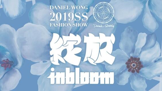 【Live】華裔設計師Daniel Wong 2019 S/S COLLECTION 綻放In Bloom春夏大秀,絢爛季節同Daniel Wong踏上花樣魅力之旅