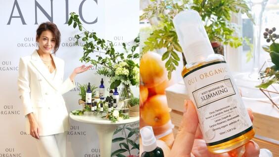 Oui Organic唯有機自創品牌登場,首波主打精油保養,連艾莉絲都愛的「輕盈緊實植萃按摩油」開賣當天就完售