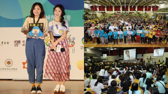 濱海小學堂2019聯合相見歡!史上最多的「直播主」與偏鄉學童年度聚會