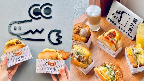 【公館早午餐】鱷吐司推芋泥吐司盒子、金排骨尬鮮奶吐司,日系清新店面超好拍
