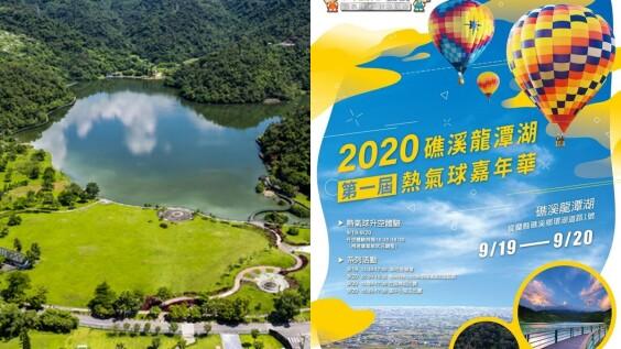 宜蘭也能搭熱氣球!「2020礁溪熱氣球嘉年華」9/19登場,飽覽龍潭湖山水美景,票價、搭乘時間出爐