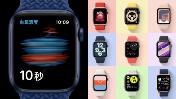 蘋果推出全新Apple Watch Series 6!能測血氧濃度、全新錶環設計,還有平價版Apple Watch SE問世