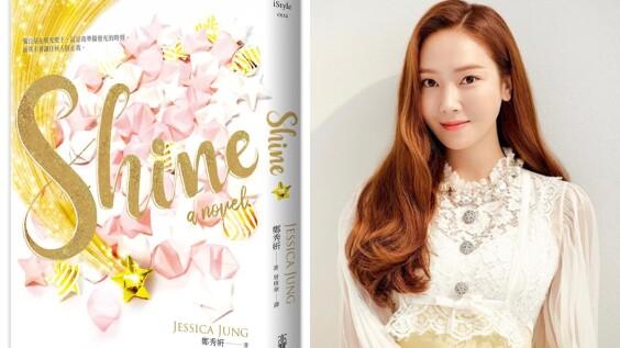 Jessica推出首本小說《Shine》!揭開韓國練習生之間明爭暗鬥、大型娛樂公司的權力與陰謀