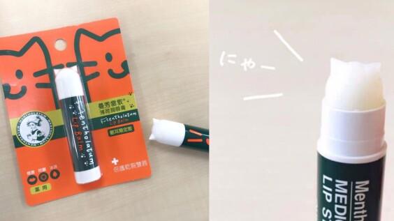 日本樂敦小護士貓咪護唇膏真的實體化!台灣也買得到這支曼秀雷敦貓耳限定版了,萌度破表讓貓奴超瘋狂
