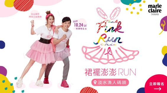 2020裙襬澎澎RUN懶人包來瞭~12組歌手演唱 有趣市集 人體彩繪,豐富High玩一整天!