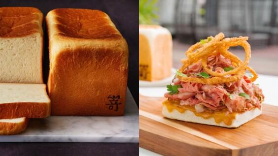 WILDWOOD聯名嵜本推生吐司早午餐,三明治以原木燒烤帶有煙燻香與微酥口感超誘人