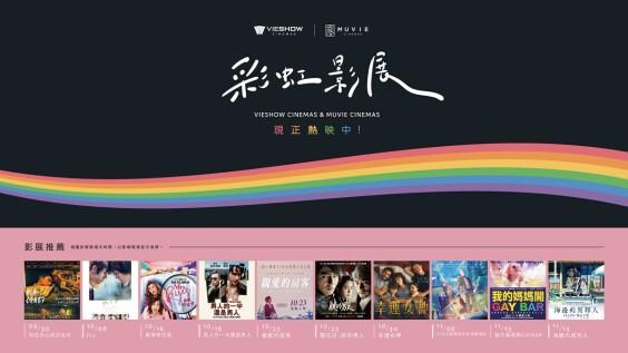 首座「彩虹影廳」登場!期間限定打卡,特別加開《刻在你心底的名字》、《親愛的房客》TITAN SCREEN彩虹放映場