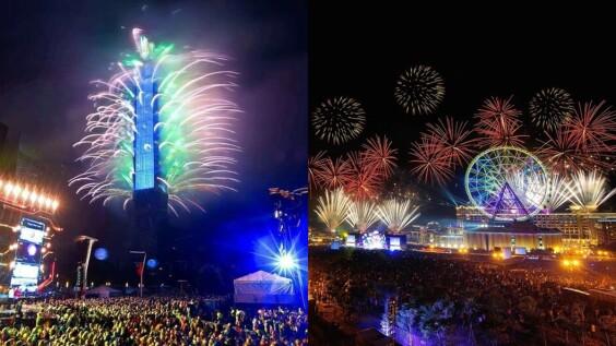 2021跨年活動直播線上看!全台縣市演唱會卡司、燦爛煙火秀、最新資訊全都在這一篇(隨時更新)