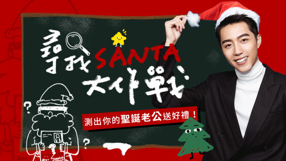 尋找Santa大作戰,蔡凡熙邀你一起來玩心測抽聖誕禮!