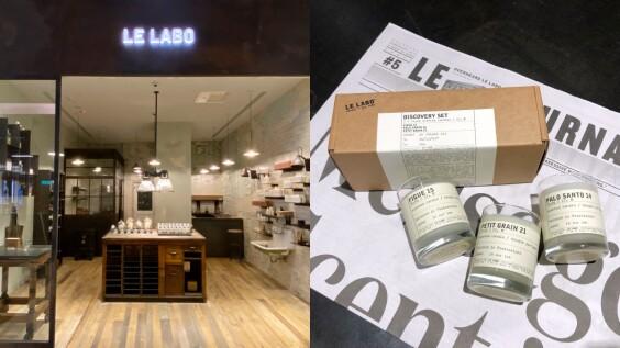 LE LABO 台灣首個獨立專櫃就在台北信義新光A11,2020聖誕蠟燭與小香水組合同步登場