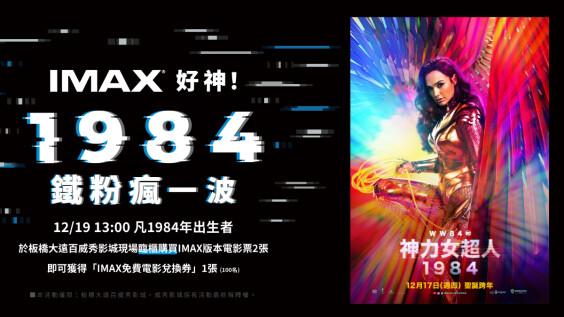 《神力女超人1984》上映首周末IMAX獨家!板橋威秀影城推「1984年出生」影迷購票,再送電影票!