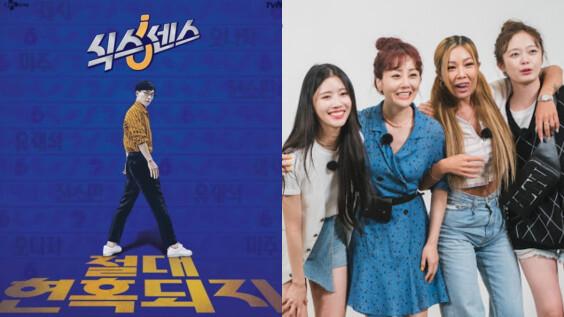 真的有第2季!《第六感》劉在錫 再攜 吳娜拉、全昭旻、Jessi、美珠 主持群爆笑回歸!