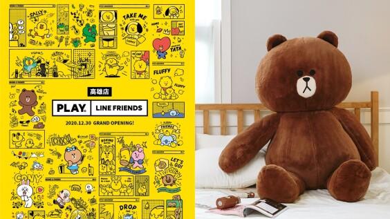 南台灣必朝聖!PLAY LINE FRIENDS高雄店盛大登場!開賣限量10隻150公分熊大娃娃,抱著入眠幸福滿分