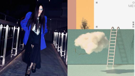 張惠妹驚喜釋出新單曲〈緩緩〉!徐佳瑩、葛大為、陳君豪聯手打造,2020年末最暖心的禮物