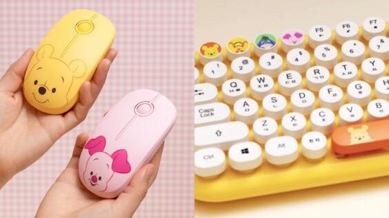 維尼控尖叫!韓國推小熊維尼的無線藍牙鍵盤、滑鼠等6款萌到犯規的3C周邊,好想整組帶回家