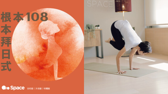 「匯集108能量 分享2021希望」 Space集團回歸根本的瑜珈精神,暖心傳送正念種子~