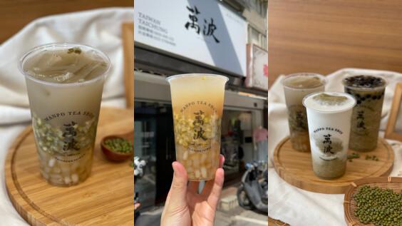《萬波》居然可以喝到綠豆湯!全新綠豆系列新口味上市,「綠豆沙牛奶」、「波霸綠豆沙」同步懷舊登場