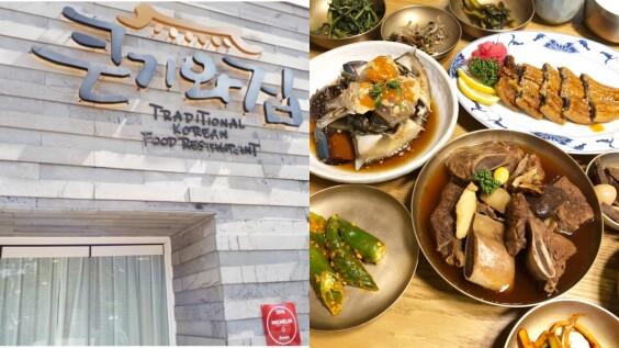 【Julia韓國觀察筆記】不吃辣!去首爾能吃什麼?兄弟排骨、孔陵一隻雞、大瓦房、儒林麵4間吃起來