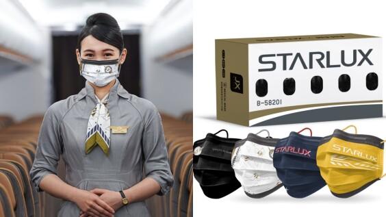 星宇航空進軍口罩界!聯名JIUJIU推出「最潮制服款」口罩,看得到機翼、雲朵元素,逼人包色收藏