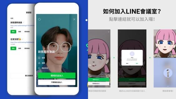 「LINE會議室」全新功能登場!iOS、Android、電腦版都能用,簡單3步驟、透過連結就能加入