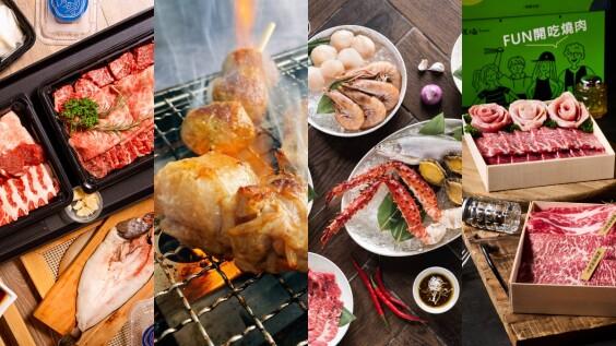 2021中秋烤肉組合推薦TOP17!和牛燒肉及海鮮食材箱宅配到家