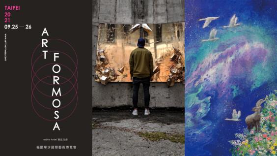 ART FORMOSA、HER ART台灣當代女性藝術家特展、台灣潮特展週末登場!