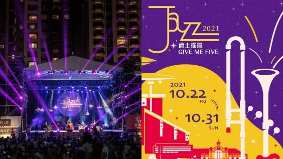 2021臺中爵士音樂節月底登場!?te壞特、孫盛希開唱,節目表資訊在這