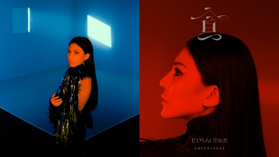 艾怡良創作新專輯《偏偏我卻都記得》首波主打在愛裡無〈貪〉不歡的懺悔之作