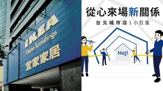 IKEA敦北店回歸!座落原址改為「台北城市店小巨蛋」,餐廳美食全都有