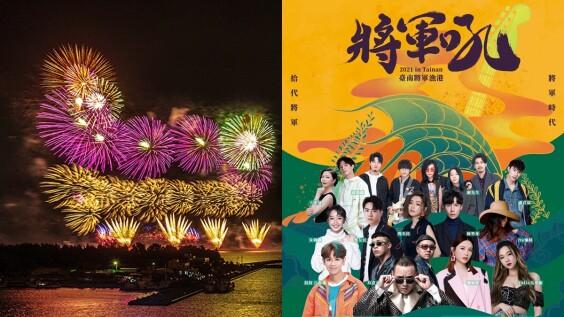 2021台南將軍吼音樂節周末登場!13組天王天后卡司配6分鐘煙火秀必朝聖