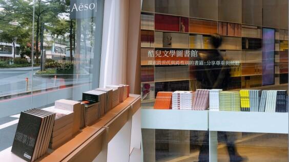 Aesop酷兒文學圖書館在台灣!連續9天不賣產品只送書,用文字支持LGBTQIA+