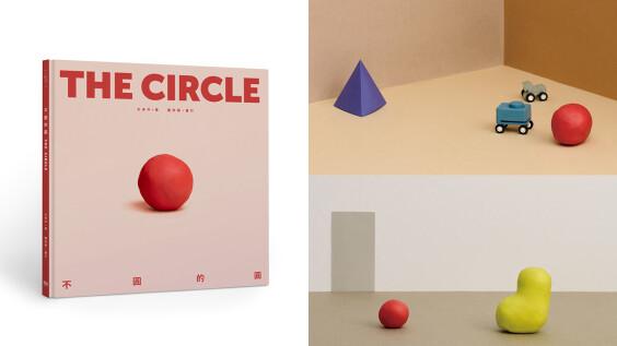 金獎設計師方序中首次跨界創作設計童書《不圓的圓》,即將在11/03發行