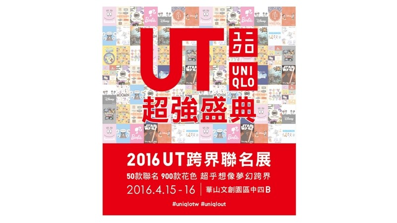一起將世界潮流穿上身吧!UNIQLO 2016 UT跨界聯名展