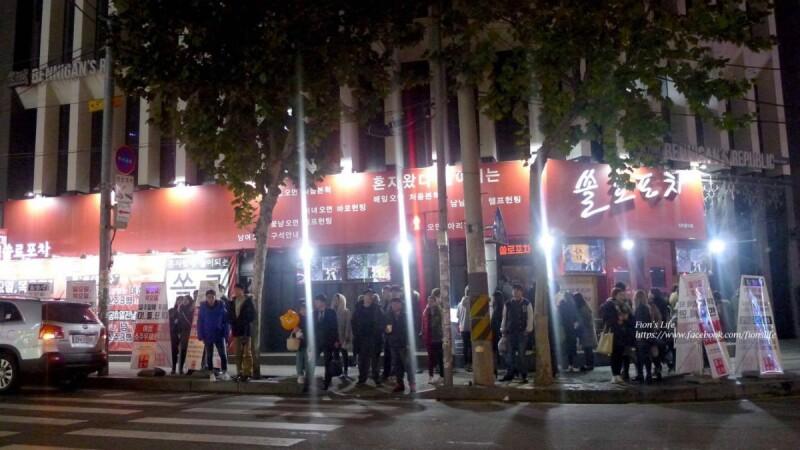 【Fion的韓國生活日常】保證脫離單身的韓國搭訕居酒屋