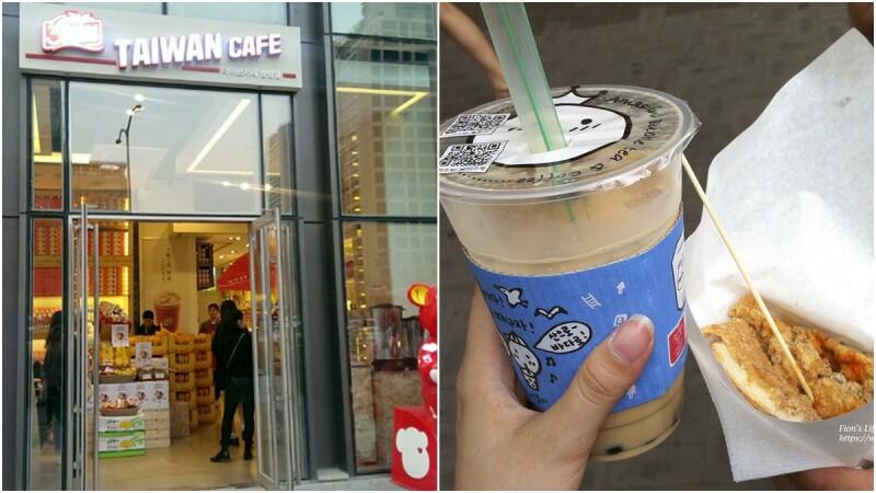 【Fion的韓國生活日常】雞排、蛋糕與奶茶 這些年韓國人一起追的台灣味