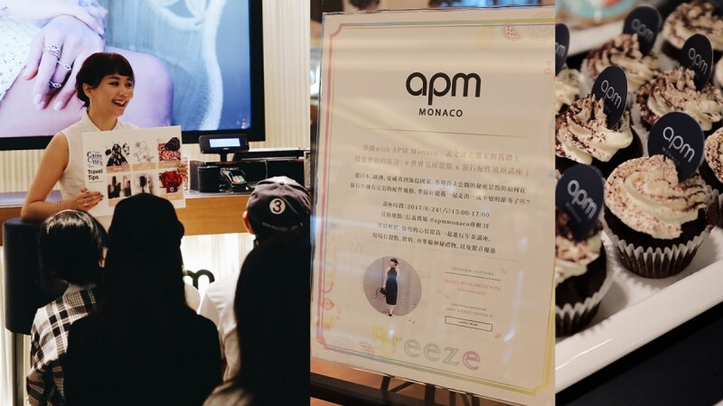 APM X 浿機環遊世界!世界私房景點 x 旅行配件風格