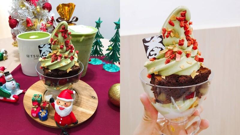 這顆聖誕樹我可以!TSUJIRI辻利茶舗推出期間限定「抹茶聖誕冰淇淋」、白巧克力抹茶拿鐵