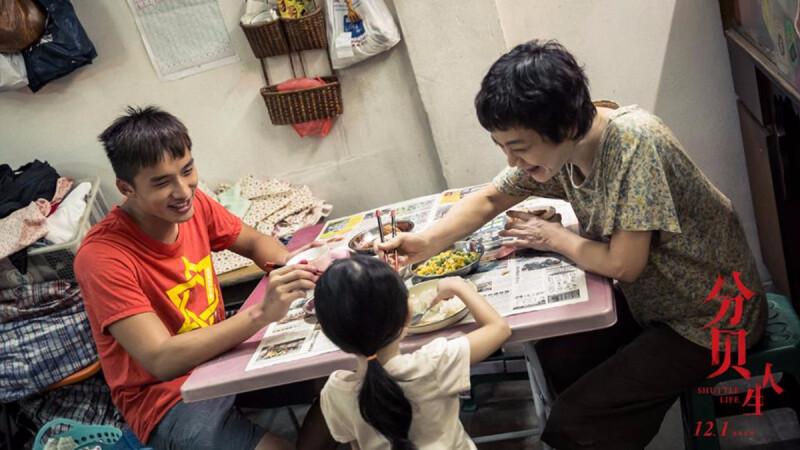 大城市中貧窮家庭的悲歌!張艾嘉、陳澤耀主演《分貝人生》,道出生命中的身不由己