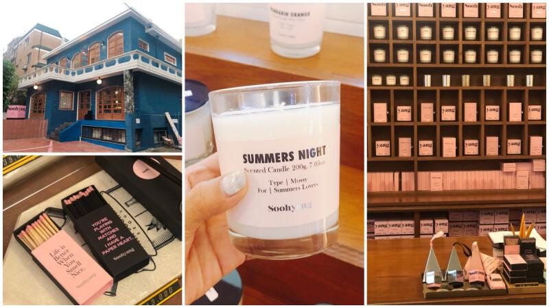 韓劇御用香氛蠟燭「Soohyang秀香」首爾必訪新沙洞旗艦店,一訪紅遍韓國時尚圈的粉紅氣味